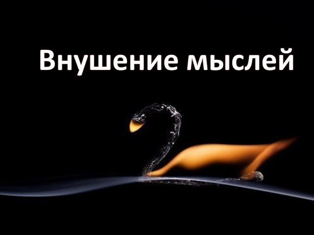 Внушение мыслей/ suggestion thoughts Техника трюзмов! ПРАКТИКА