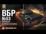 Моменты из World of Tanks. ВБР: No Comments №53 [WoT]