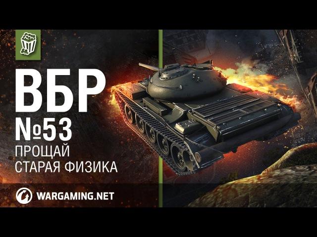 Моменты из World of Tanks. ВБР: No Comments №53 [WoT]