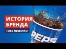 История Пепси Колы Pepsi Cola