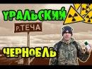 Уральский Чернобыль. Челябинская Припять. Den Сталк 8