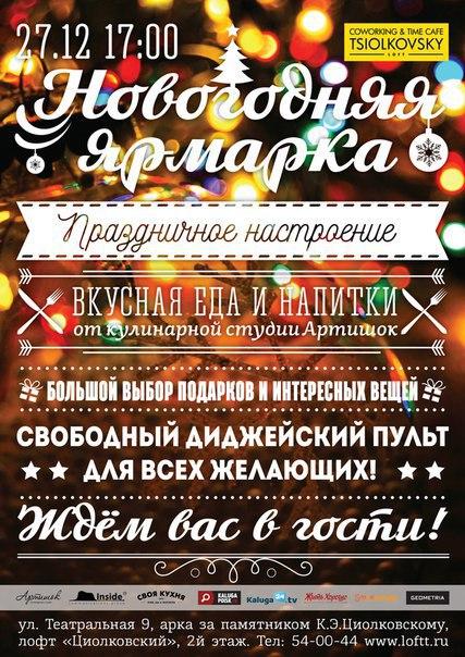 Афиша Калуга 27/12 Новогодняя ярмарка в Loft Tsiolkovsky