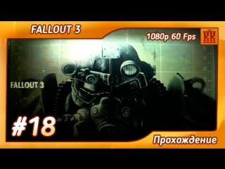 Fallout 3 | 18 серия | Песня Агаты и страшный бункер