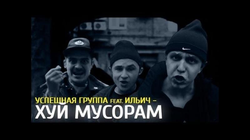 Kaka 47, ПОГГАНО ИЛЬИЧ - Х.. МУСОРАМ