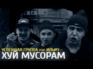 УСПЕШНАЯ ГРУППА - Kaka 47, ПОГГАНО & ИЛЬИЧ - Х.. МУСОРАМ