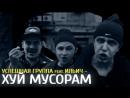 Kaka 47 ПОГГАНО ИЛЬИЧ Х МУСОРАМ