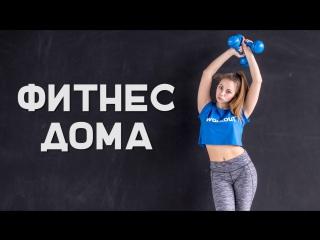 Фитнес дома. Тренировка для похудения [Workout | Будь в форме]