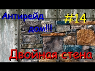 Rust Гайд #14 Двойная стена - антирейд дом!!!