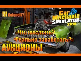 Car Mechanic Simulator 2015. Аукцион в игре. Для чего нужен? Реально ли заработать?
