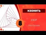 Изонить 08 - Узор. Треугольник