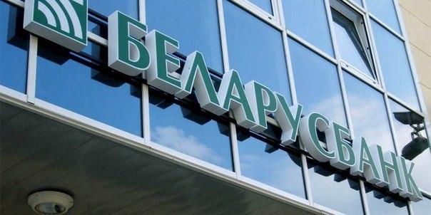 С августа «Беларусбанк» вводит комиссию за оплату наличными