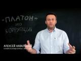 Обращение Алексея Навального к дальнобойщикам.