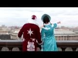 Те самые Дед Мороз и Снегурочка (Москва)