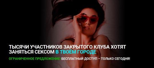Секс в твоем городе сайт знакомств секс знакомства дам липецк