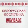 LUXVISAGE (ЛЮКС-ВИЗАЖ)