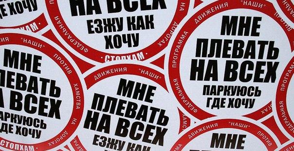 Ликвидирована скандально известная организация «СтопХам»: http://www.v