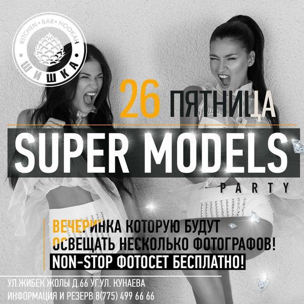 ПЯТНИЦА – 26 ФЕВРАЛЯ  – SUPERMODELS PARTY в ШИШКА Lounge Almaty ! Уникальная вечеринка, которую будут освещать сразу несколько фотографов! Нон-стоп фотосет абсолютно БЕСПЛАТНО!