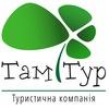 """Туристическая компания  """"ТамТур"""""""