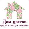 Школа Цветочного Бизнеса Анны Тоболовой
