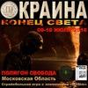 ОКРАИНА III - 09-10 июля 2016 г