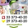 Товары для красоты и здоровья Минск