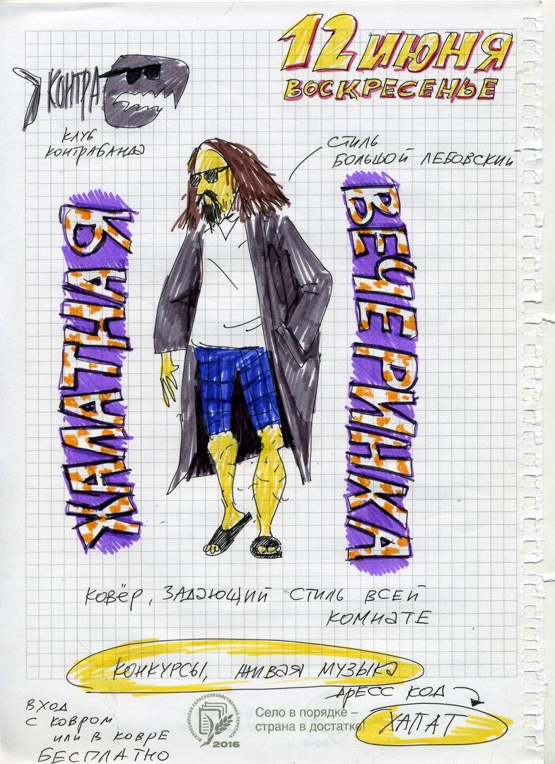 Афиша Владивосток Ковер, задающий стиль всей комнате / Contrabanda