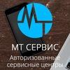 Ремонт телефонов, iPhone | МТ Сервис