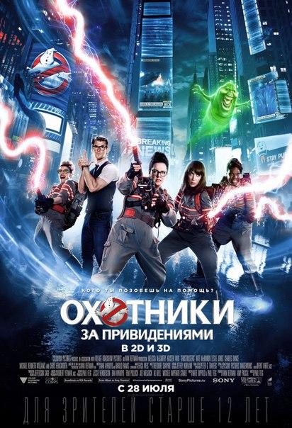 Оxотники зa пpивидeниями (2016)