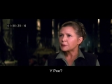 Вырезанные сцены из фильма - «Звездные войны: Эпизод VII - Пробуждение Силы» [HD 720p] (Английский).