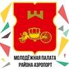 Молодёжная Палата района Аэропорт