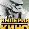 Imperia Kino