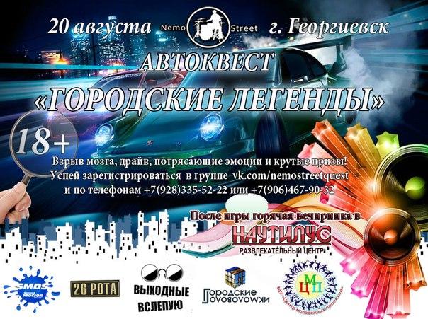 Автоквест в Георгиевске