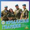 """ВИА """"Крылатая Гвардия"""" ВДВ России (офиц гр)"""