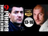 Ментовские войны 9 сезон 13-16 серия (2015) Криминальный фильм сериал | HD720