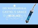 Кулон Кастиэля | Supernatural DIY Pendant Castiel's Grace | Masherisha