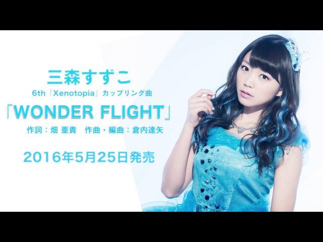 三森すずこ「WONDER FLIGHT」試聴 ver.(6thシングル カップリング)