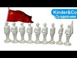 Игрушки СССР оловянные солдатики. Обзор старых игрушек Kinder&Co