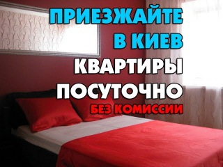 Аренда Квартиры Киев Центр Печерск Бульвар Леси Украинки 10