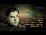 «Соколы России» выступили в Камышине на праздновании 100-летия Алексея Маресьева.