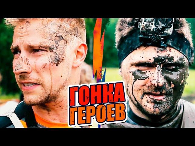 Готовимся к новому шоу Гонка Героев