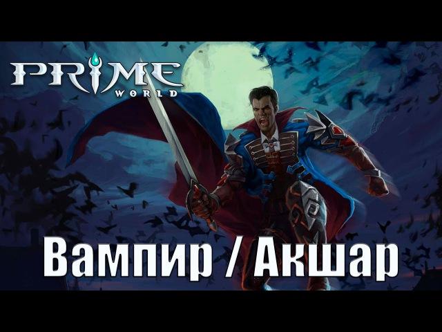 Prime World - Вампир/Акшар Эпичная команда