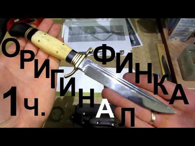 Нож ФИНКА НКВД, обзор часть 1 КЛИНОК