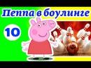 Peppa Pig Свинка Пеппа играет в боулинг со всей семьей все серии новинка смотреть онлайн  на русском