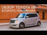Обзор Toyota bB второго поколения  Toyota bB QNC21 Review