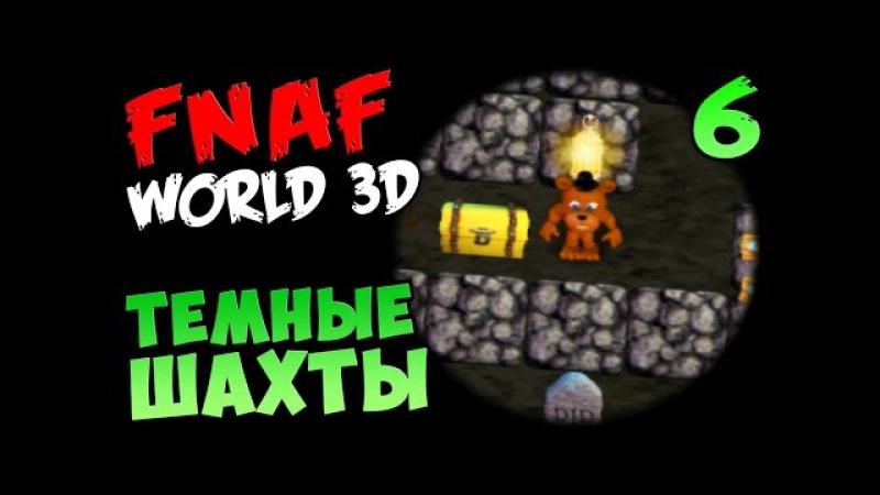 FNAF WORLD 3D ПРОХОЖДЕНИЕ 6 ТЕМНЫЕ ШАХТЫ