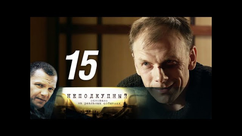Неподкупный. Серия 15 - Криминальный сериал (2015)