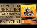 Играем в Tony Hawk's Pro Skater HD - #1!