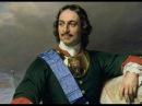 Жизнь и эпоха правления императора Петра I