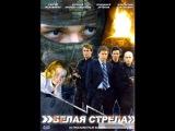 Белая стрела (2007) криминал боевик драма фильм