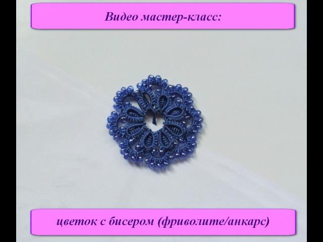 Мастер-класс 7: цветок с бисером (фриволите) / flower with beading (tatting)